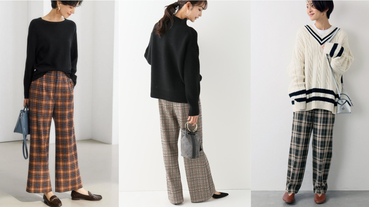 季節感代表就是格紋!怎麼穿也不會膩的「格紋寬褲」10 套風格通用的穿搭範本