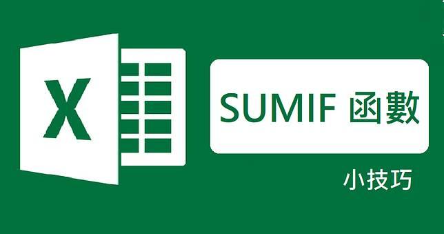 Excel SUMIF函數,讓你在加總時可以指定特定條件進行加總