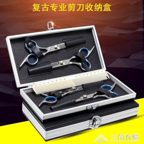 發型師剪刀盒子理發剪子工具盒美發工具箱子剪刀包剪發剪收納盒子