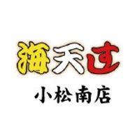 海天すし 小松南店