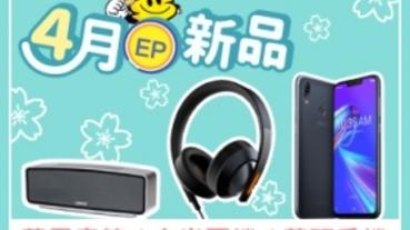【4 月 EP 新品】華碩手機、藍牙音箱、小米耳機...等限量上架!