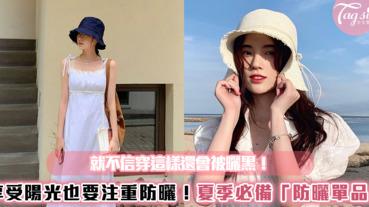 享受陽光也要注重防曬!夏季穿搭必備「防曬單品」~就不信穿這樣還會被曬黑!