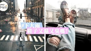 下大雨鞋子全濕怎麼辦?鞋子「快乾去味」大法 ~ 生活小常識,小資女必學!