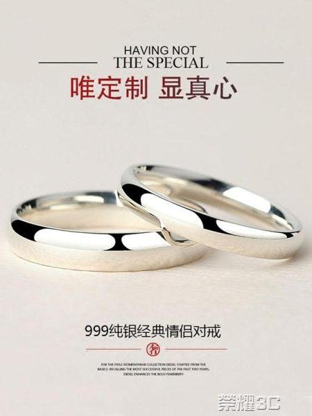 刻字999純銀情侶戒指一對男女對戒日韓飾品學生活口簡約個性