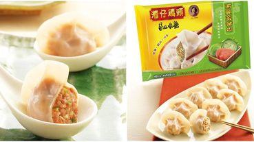 睽違五年、市佔率TOP1的「灣仔碼頭水餃」終於回歸台灣市場!玉米蔬菜豬肉、韭菜豬肉,經典招牌口味快買幾包回味
