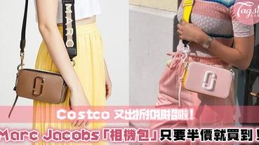 Costco又出狠招啦!Marc Jacobs「相機包」直接半價賣啦~小資女、學生族該瘋搶了!任何顏色都有唷!