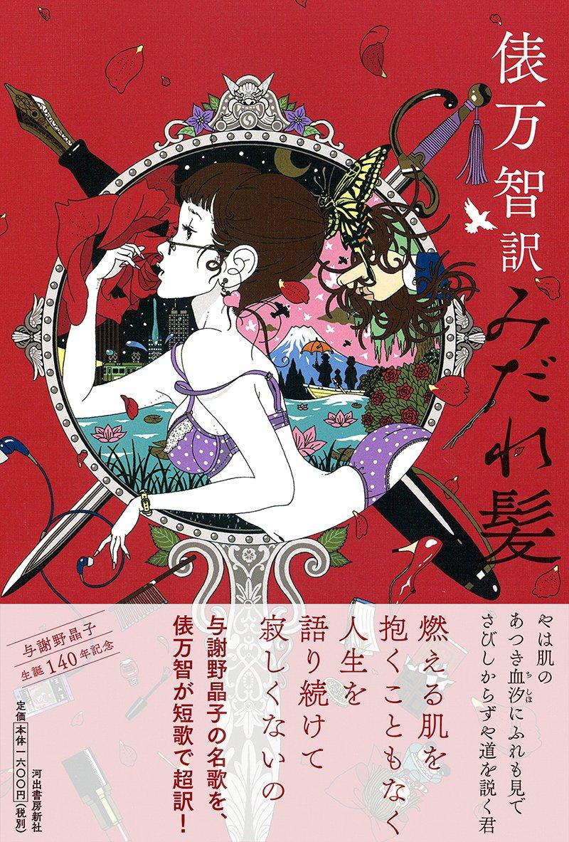 みだれ 髪 作者 みだれ髪 (美空ひばりの曲) - Wikipedia