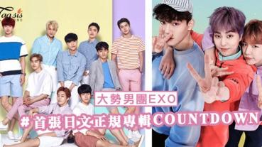 大勢男團EXO,首張「日文」正規專輯《COUNTDOWN》粉絲們期待嗎?