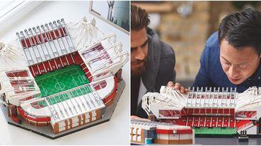 足球迷尖叫,樂高推出英超曼聯的主場聖地「老特拉福LEGO球場盒組」!快為男友手刀搶當情人節禮物