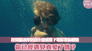 你遇過真愛了嗎?「這部」電影讓你體驗什麼叫靈魂伴侶!