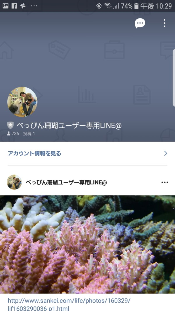 Screenshot_20181025-222931_LINE.jpg
