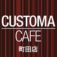 カスタマカフェ町田店