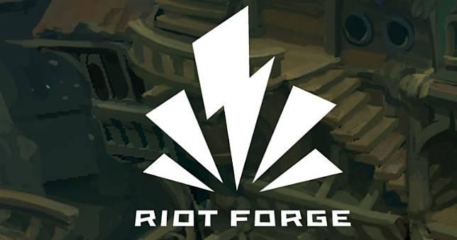 Riot推出發行品牌Riot Forge,與外部團隊合作開發「英雄聯盟宇宙」新遊戲
