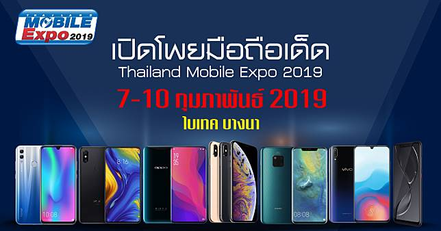 Thailand Mobile Expo 2019 Smartphone List