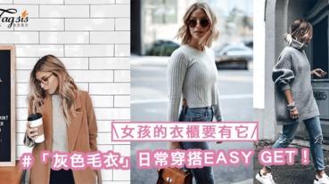 百搭No.1!每個女孩的衣櫃要有它,「灰色毛衣」日常穿搭EASY GET!