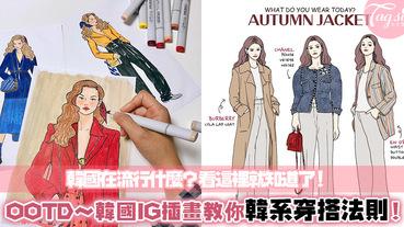 「今天要穿什麼?」:韓妞教你穿搭法則~追蹤這個韓國插畫IG,每週為你提供最潮穿搭靈感!