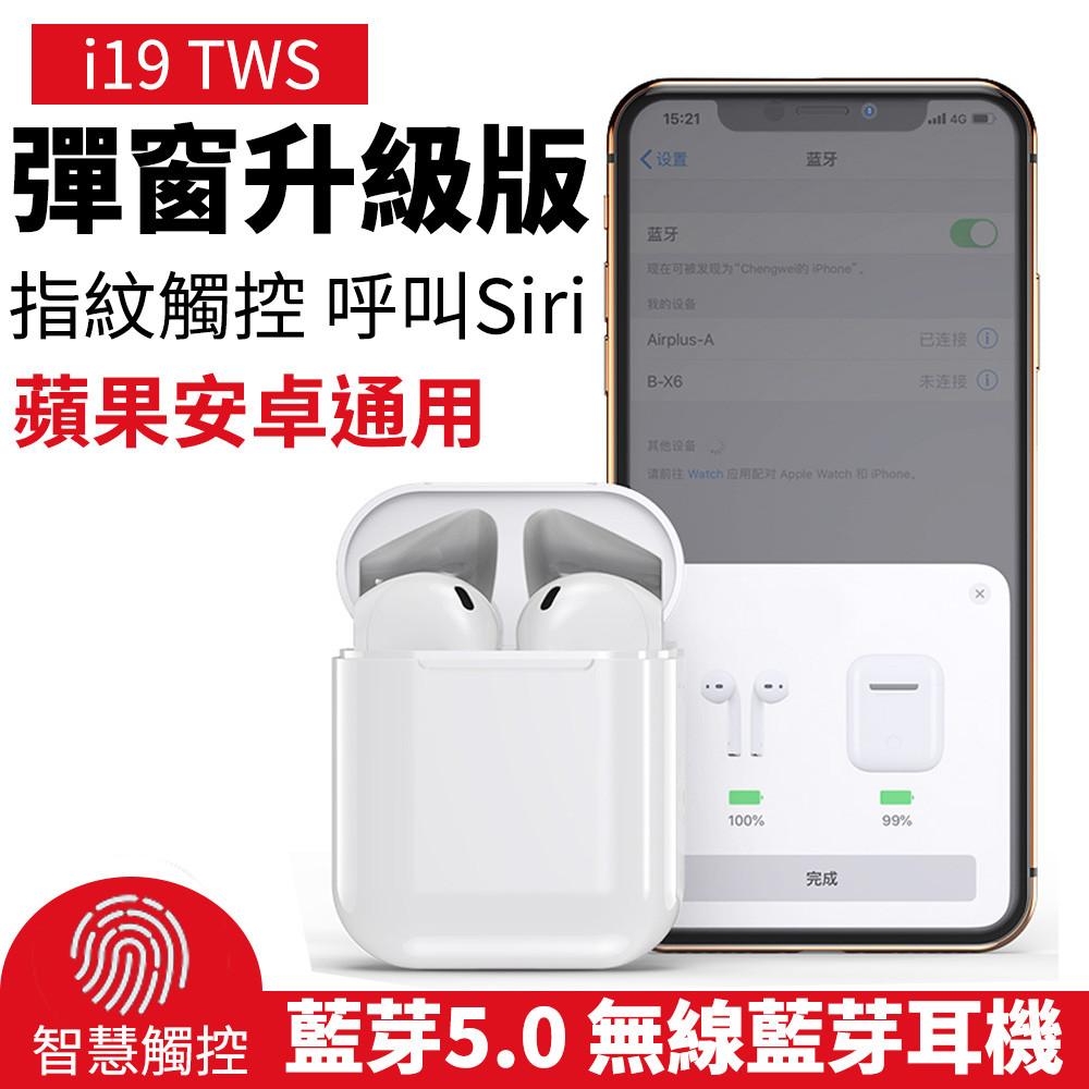 真無線 i19 TWS 雙耳藍芽 指紋觸控 5.0耳機 蘋果安卓 airpods 運動藍牙耳機