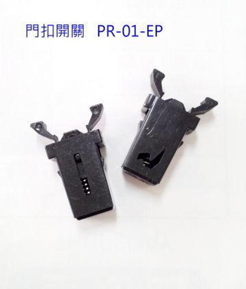 門扣 按壓門扣 塑膠門扣 彈簧門扣 面板門扣 電腦門扣 按壓開關 適用於電腦機殼,相關機殼門板固定 固定孔尺寸: 7 x 8mm 固定孔厚度: 1.8mm