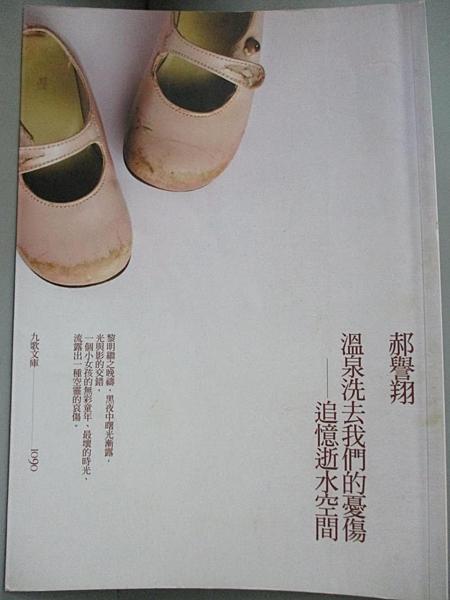 [ISBN-13碼] 9789574447527 [ISBN] 9574447529