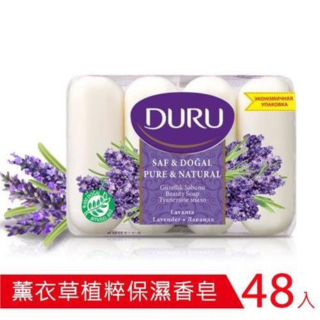 【12組】土耳其Duru植粹保濕香皂85g*四入/組-薰衣草(共48入