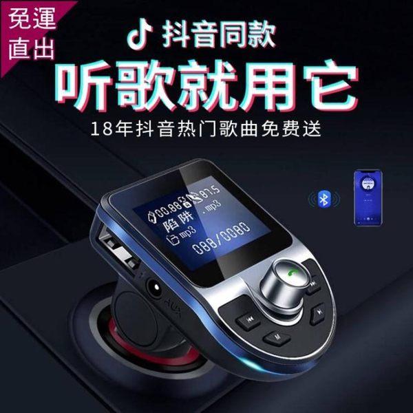 車載MP3播放器藍牙免提電話接收器多功能U盤汽車音樂車載充電器