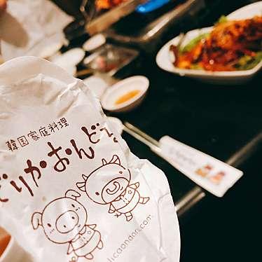 実際訪問したユーザーが直接撮影して投稿した百人町韓国料理でりかおんどる 新大久保本店の写真