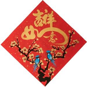 名家手繪春聯,最有溫度的手寫藝術 色彩鮮豔富喜慶感,書法墨香傳達滿是心意的圖騰/吉祥語 台灣手工謹製,品質保證