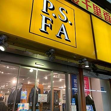 P.S.FA上野店のundefinedに実際訪問訪問したユーザーunknownさんが新しく投稿した新着口コミの写真
