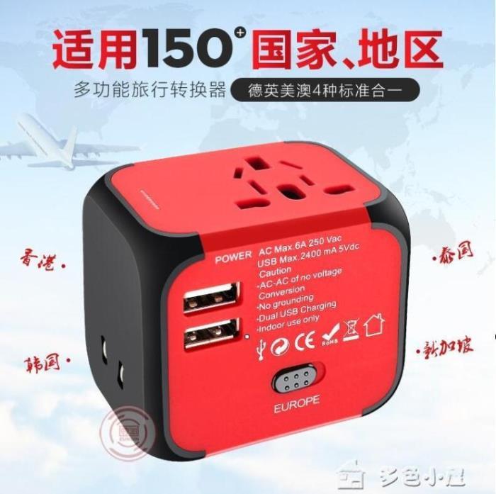 萬能插頭出國旅游轉換插頭充電轉換器插座全球多國際通用歐洲日本泰國