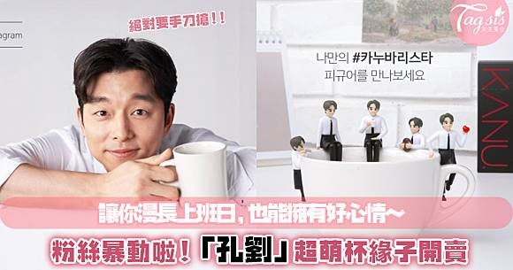 快把「國民老公」搶回家!韓國 KANU 咖啡「孔劉杯緣子」開賣啦~5款都必收!
