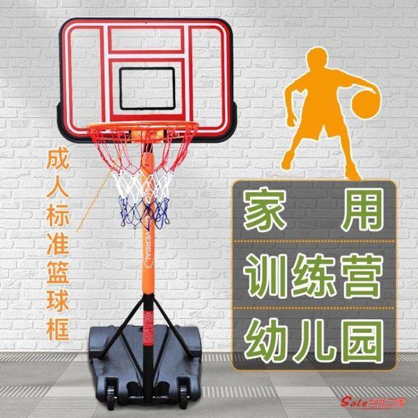 兒童籃球架 可升降行動室內家用戶外訓練落地式投籃玩具標準籃筐