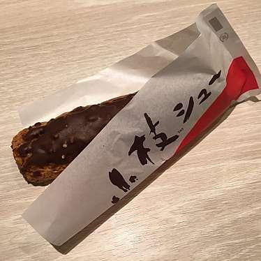 ビアードパパ JR大阪駅店のundefinedに実際訪問訪問したユーザーunknownさんが新しく投稿した新着口コミの写真