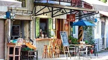 借問站走透透【漫遊山林】鳴心咖啡 一杯咖啡駐足的時間 交換一段十字路的故事