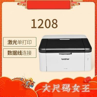 1208黑白激光打印機 家用小型學生a4辦公手機商用高速智能專用 BT9564【大尺碼女王】