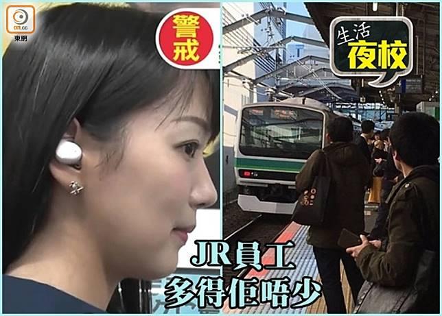 JR西日本每月出現近600單耳機跌落事件,成為社會問題,令JR站長大為頭痛。(互聯網)