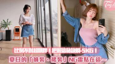 比例不對超顯胖!夏日的「褲裝、裙裝」NG雷點在這~把握這秘訣瞬-5KG!
