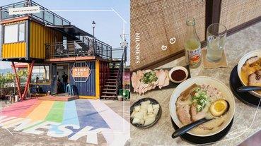不要只逛三峽老街!6家網美愛打卡餐廳,咖啡廳裡吃台灣拉麵、彩色貨櫃屋享用千層蛋糕