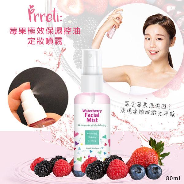 韓國Prreti 莓果極效保濕控油定妝噴霧80ml