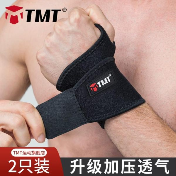 運動護具 護腕男女健身啞鈴羽毛球排球籃球網球裝備護手腕扭傷 - 古梵希