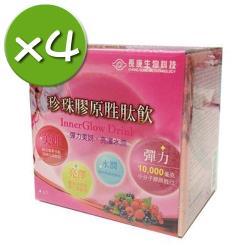 【長庚生技】珍珠膠原胜肽飲x4盒(6瓶/盒)