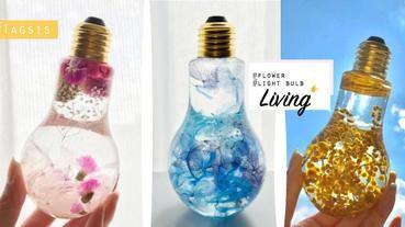 燈泡裡的「流動花藝」~放在家裡也是很治癒,這個小擺設就自已動手DIY吧!