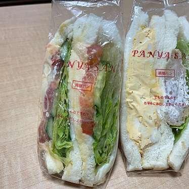 PANYA-SAN 神田店のundefinedに実際訪問訪問したユーザーunknownさんが新しく投稿した新着口コミの写真