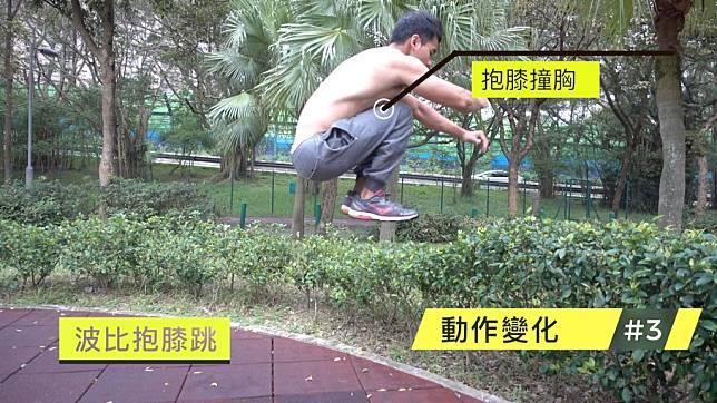又例如跳躍時抱膝,令跳時需要更大的爆發力。