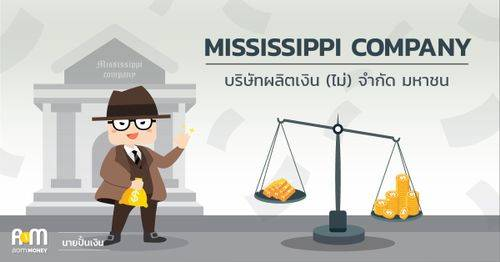 MISSISSIPPI COMPANY – บริษัทผลิตเงิน (ไม่) จำกัด มหาชน