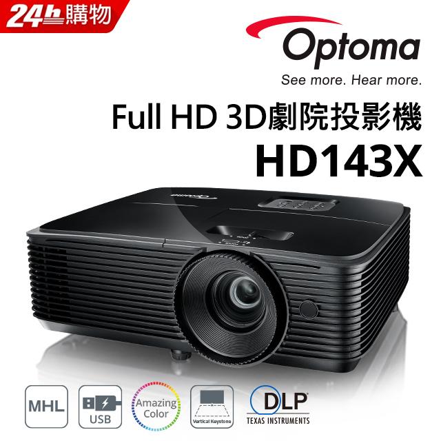 Full HD 高解析(1920×1080)亮度3,000流明/對比度23,000:1具備7種預設場景模式 內建10W功率的音箱喇叭支援MHL/雙HDMIDynamic Black智慧動態光圈設計14