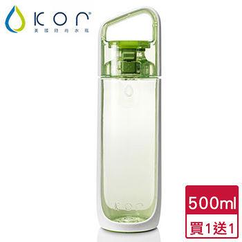 ★買一送一★KOR Delta隨身水瓶500毫升(樂活綠)