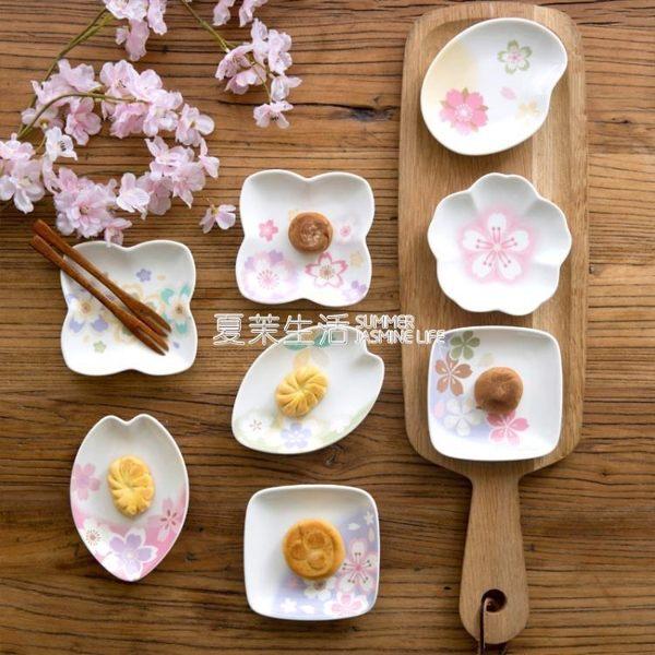 和風櫻花碟套裝陶瓷小碟子日式餐具家用小吃碟小菜碟蛋糕碟調味碟 快速出貨