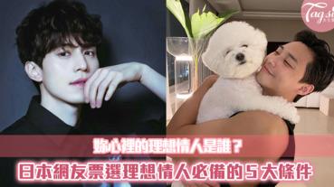 日本網友票選的理想情人必備5大條件,高富帥竟然不是第一名!!!