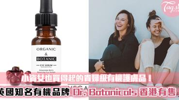 小資女也買得起的貴婦級有機護膚品! 英國知名有機品牌 Dr. Botanicals!多款小瓶精華香港有售!