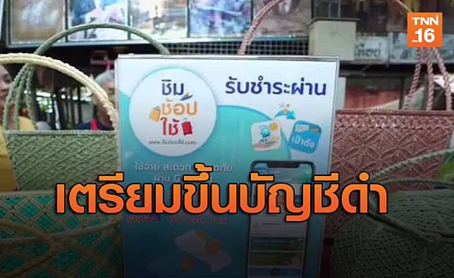 เตรียมขึ้นบัญชีดำร้าน 'ชิมช้อปใช้' จัดโปรลดแลกแจกแถม